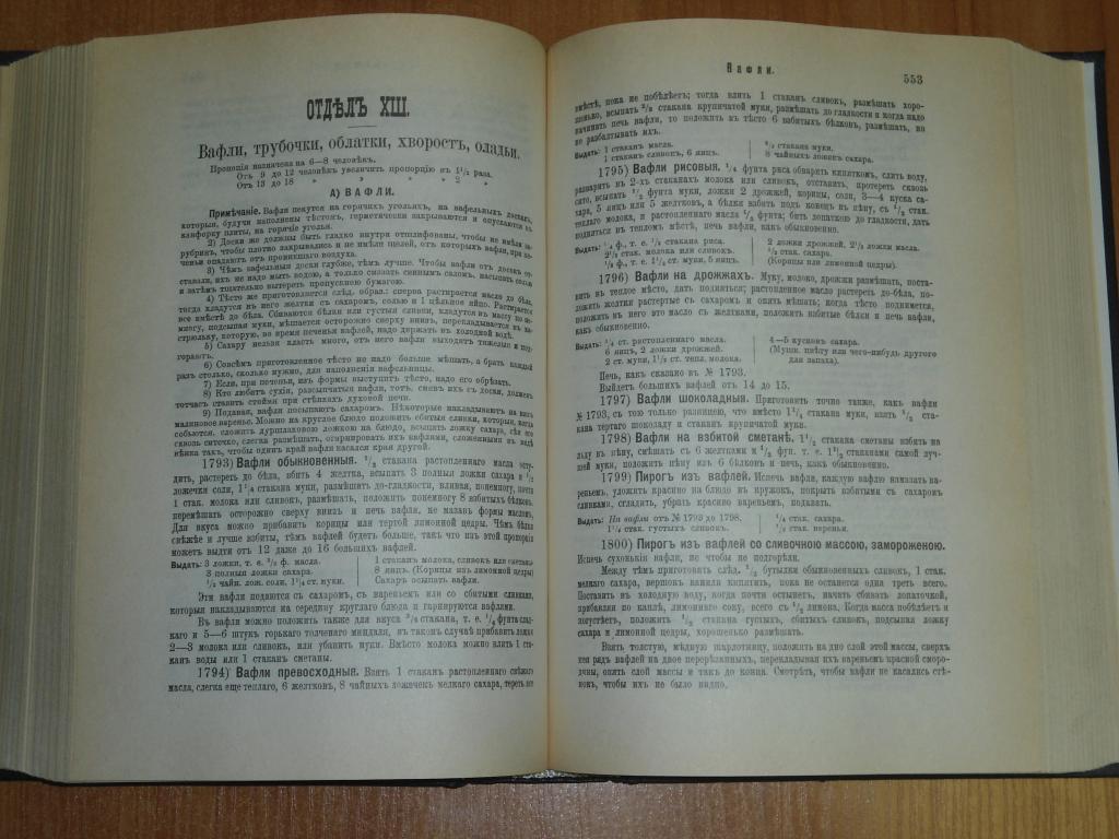 Е.МОЛОХОВЕЦ. ПОДАРОК МОЛОДЫМ ХОЗЯЙКАМ, 1901г. САМОЕ ПОЛНОЕ ИЗДАНИЕ. БОЛЕЕ 4100 рецептов, рп-т