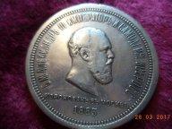 1 рубль 1883 Коронация серебро