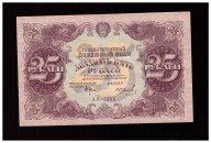 25 рублей 1922 серия АА-1054 AUNC без перегибов
