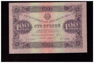 100 рублей 1923 в/з ЗВЕЗДЫ серия АТ-5360 Колосов AUNC без перегибов