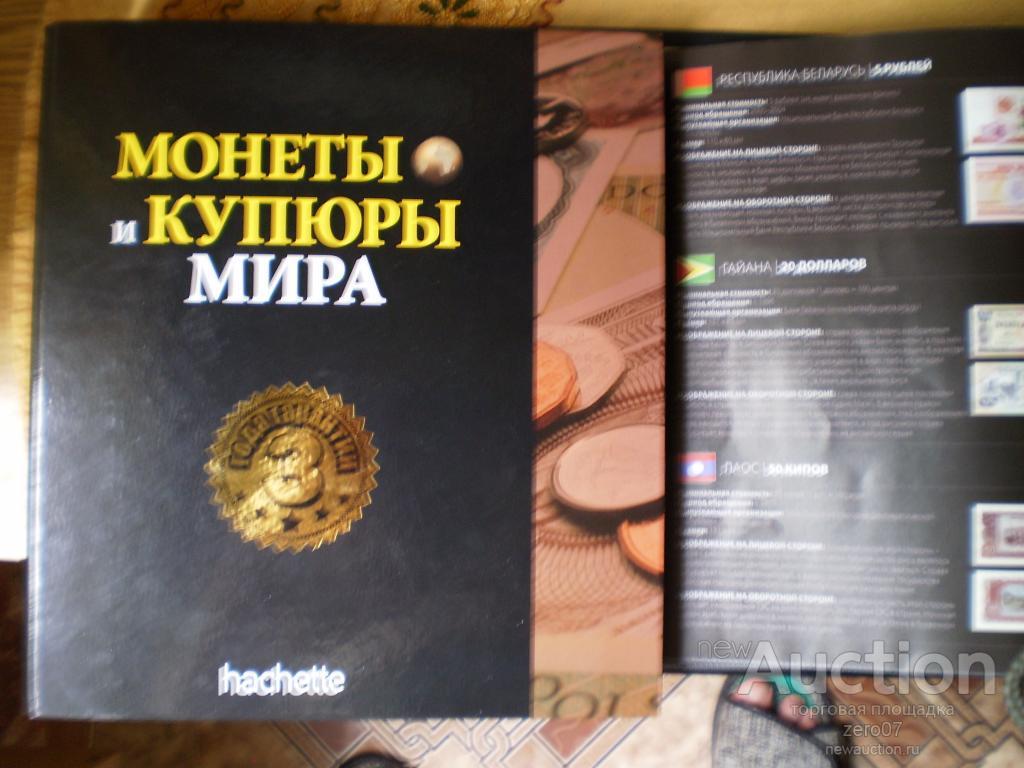 Коллекция иностранных  монет и банкнот 2 альбома