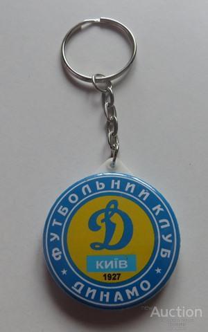 ДИНАМО Киев ФУТБОЛЬНЫЙ КЛУБ брелок КОЛЛЕКЦИОННОЕ СОСТОЯНИЕ !!!