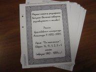 Вкладыши (РИ)МедныеМонеты(1867-1881 Александр II)Сборки:¼,½,1,2,3,5копеек(ДляЛистовСКлапанами)