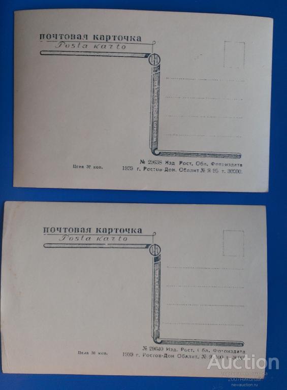 ТАГАНРОГ СТАЛИН 2 открытки 1939г   НЕ ПОДПИСАНА