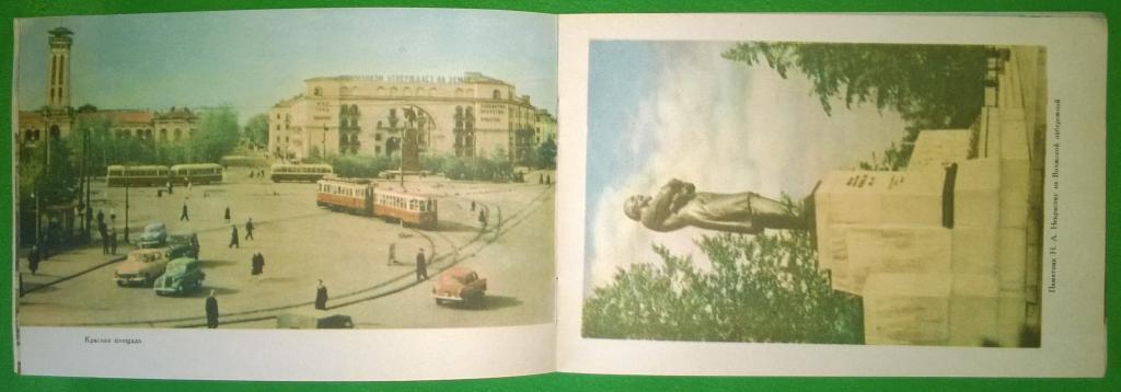 Книга. Ярославль. По улицам и площадям города 1964 год