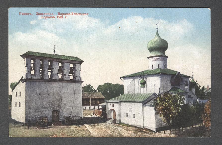 Псков открытка садик в кремле, ссср марта