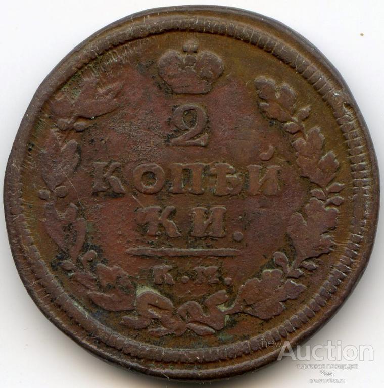 ДВЕ КОПЕЙКИ 1813 КМ-АМ (2-1)