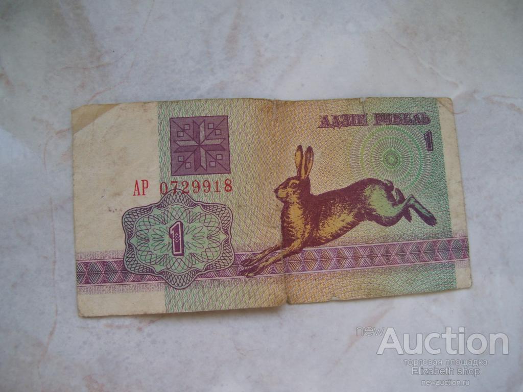 бумажные деньги купюры банкноты боны Белоруссии с рубля-5