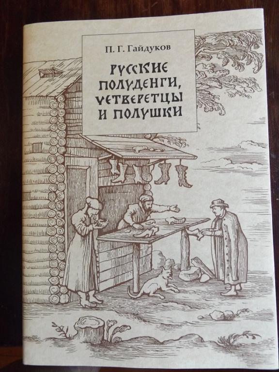 """П.Г. Гайдуков """"Русские полуденьги, четвертцы и полушки XIV-XVII веков""""."""
