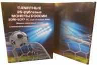 25 рублей 100 рублей 2018 года чемпионат мира по футболу альбом НОВИНКА!