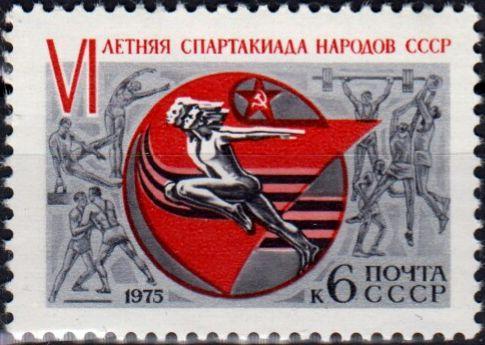 СССР 1975г VI летняя Спартакиада народов СССР 4390 ** 1