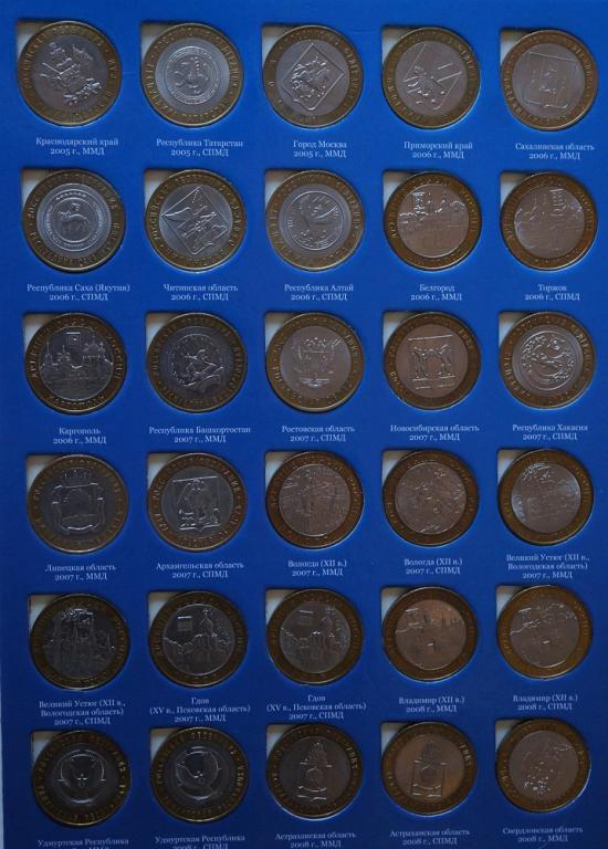 10 рублей биметалл полный набор 116шт aUNC супер!