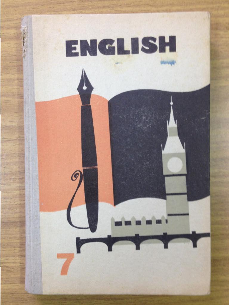 его старый учебник английского языка налога, которые