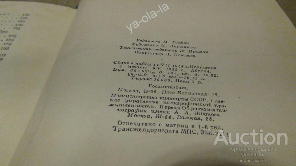 книга Архив Горького 1955. т. 5