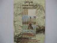 """Крым:3х100руб.""""КС""""и""""СК""""(близнецы)+кс(замещенка)+9 монет+5 р.""""Мост"""""""