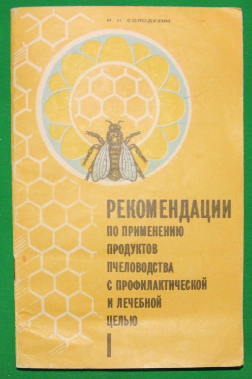 Книга. Рекомендации по применению продуктов пчеловодства с профилактической и лечебной целью.