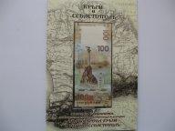 Набор: 100 рублей Крым (