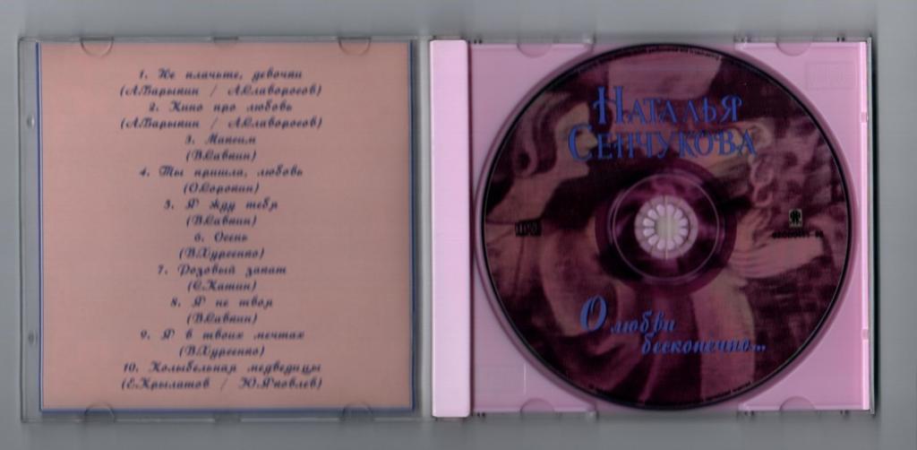 """CD """"О любви бесконечно"""". Наталья Сенчукова. 1995 год. Швеция."""