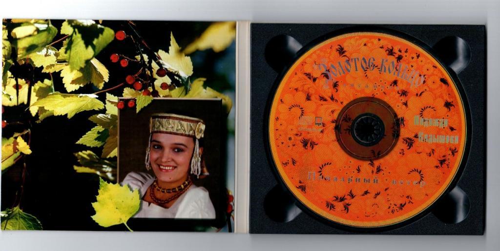 """CD Надежда Кадышева и """"Золотое кольцо"""". """"Виновата ли я"""". Лицензия. Швеция."""
