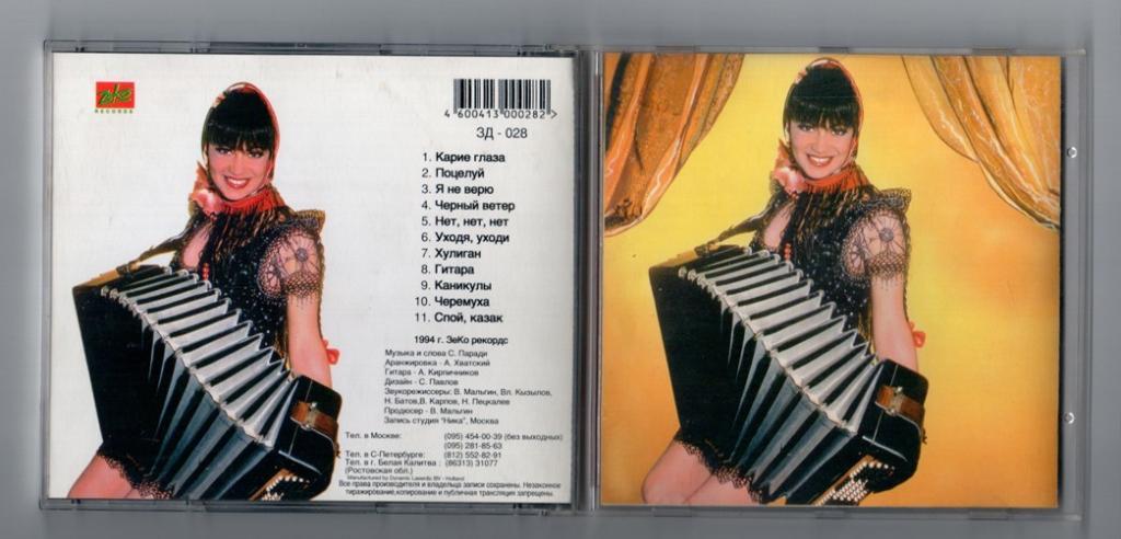 """CD """"Карие глаза"""" Ника."""