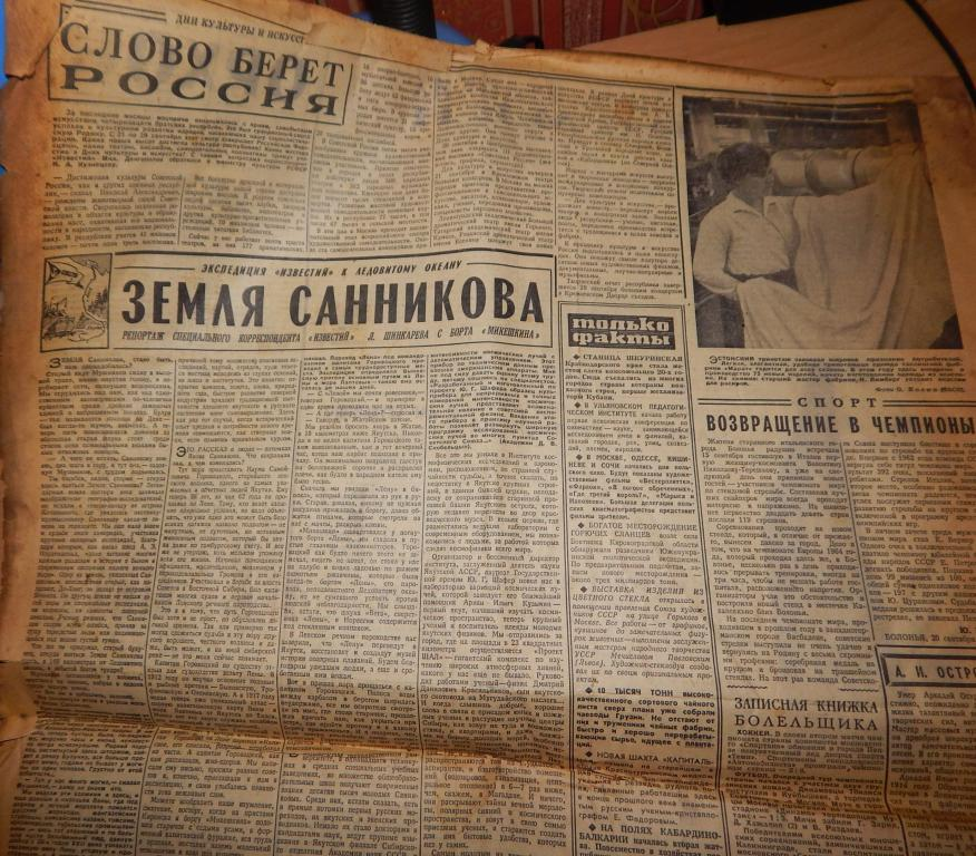 ИзвестияRu  ежедневная газета