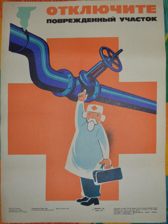 Картинки по охране труда для сантехника ижевск