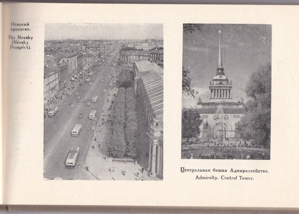 Путеводитель. Ленинград. Спутник туриста. 1958.
