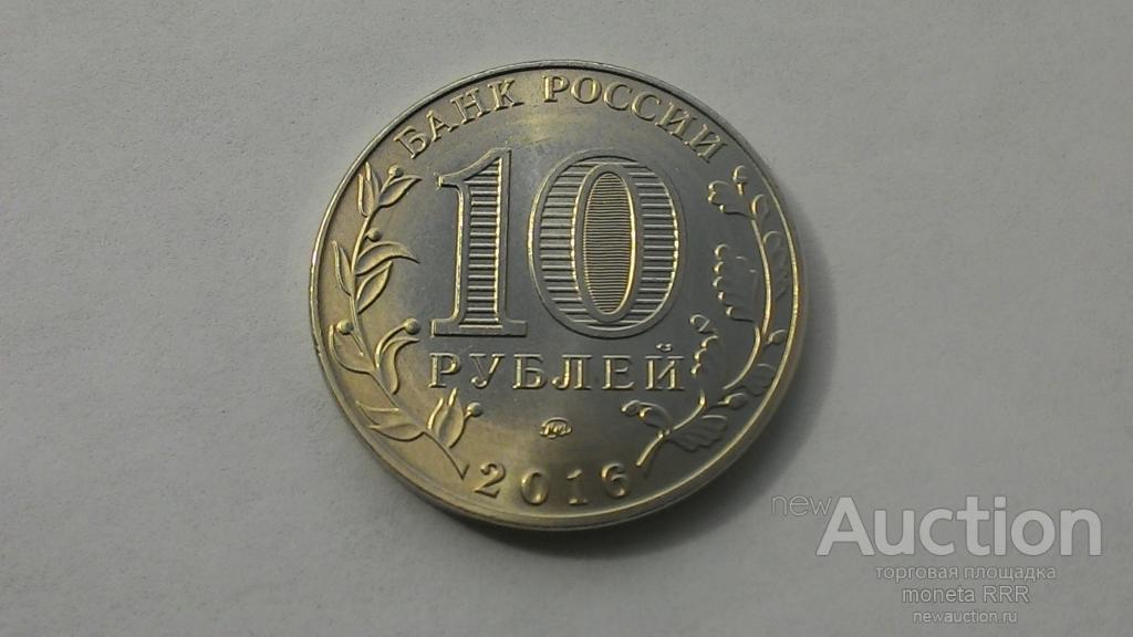 10 рублей 2016 года ВЕЛИКИЕ ЛУКИ БРАК ПЕРЕПУТКА НА ЗАГОТОВКЕ ОТ 25 РУБЛЕЙ ОЧЕНЬ РЕДКАЯ