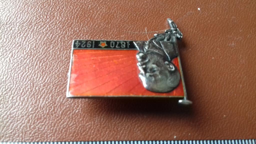 В. И. Ленин траурный 1870-1924 серебро 84 проба за 1 рубль