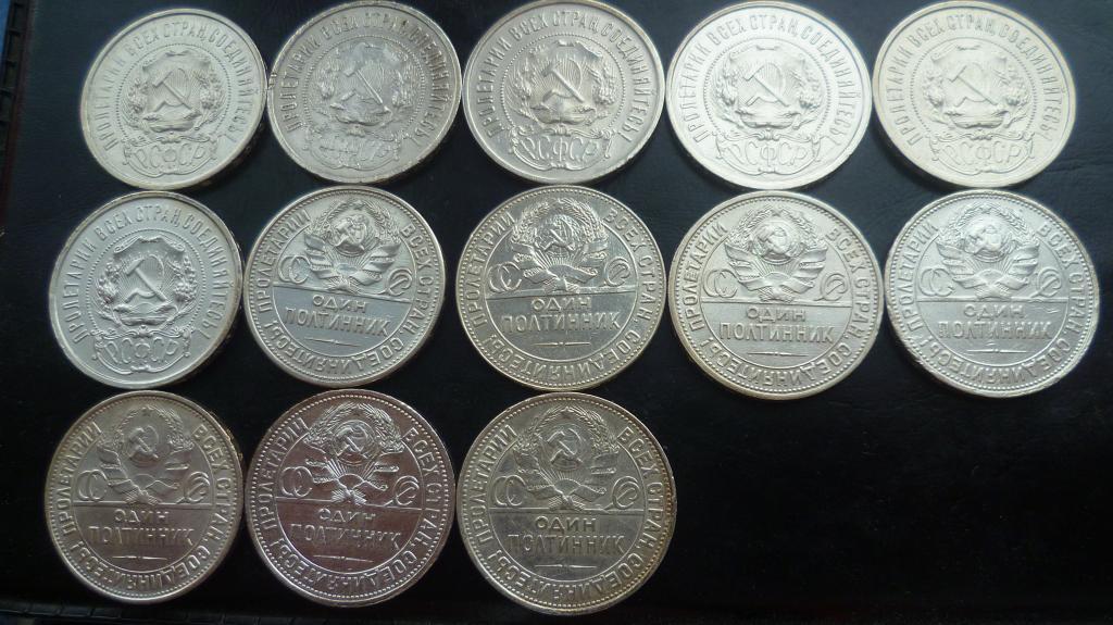 Полтинник 1921,1922,1924,1925,1926,1927 все 13 штук в блеске
