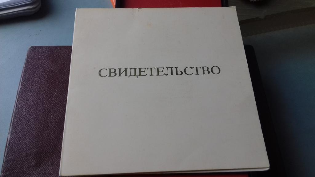 За пропаганду Марксизма-Ленинизма и политики КПСС ЛМД на доке редкость за 1 рубль