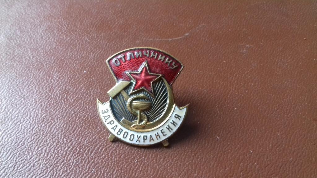 Отличнику здравоохранения на закрутке номерной за 1 рубль