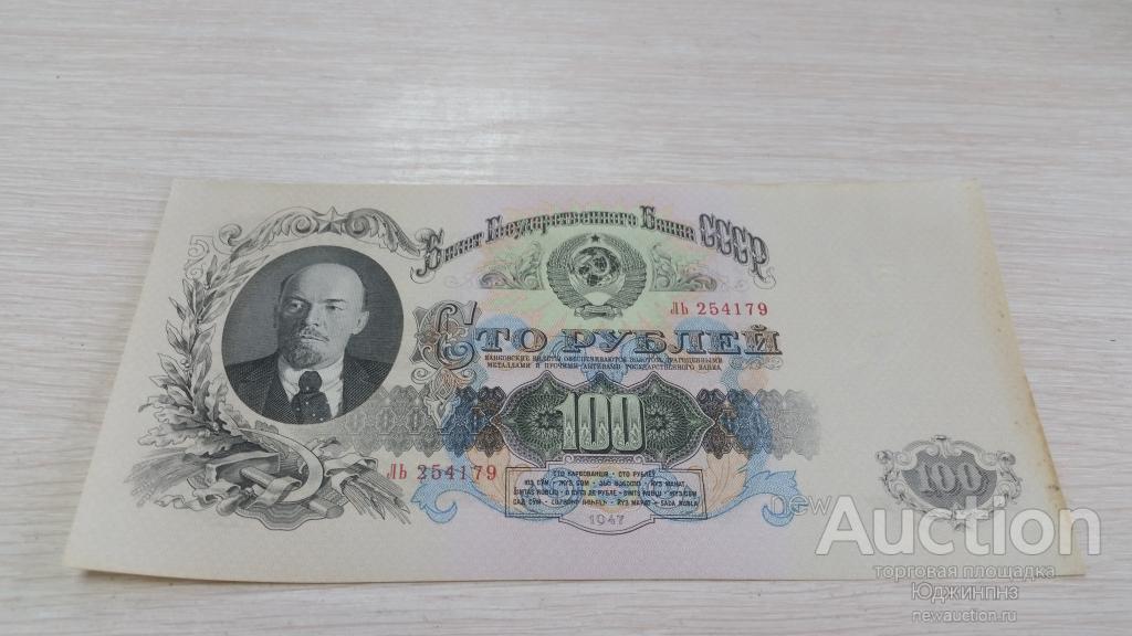 100 рублей 1947(57) года  серия ЛЬ UNC-