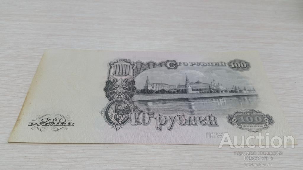 100 рублей 1947(1957) года  серия ЛЬ UNC-