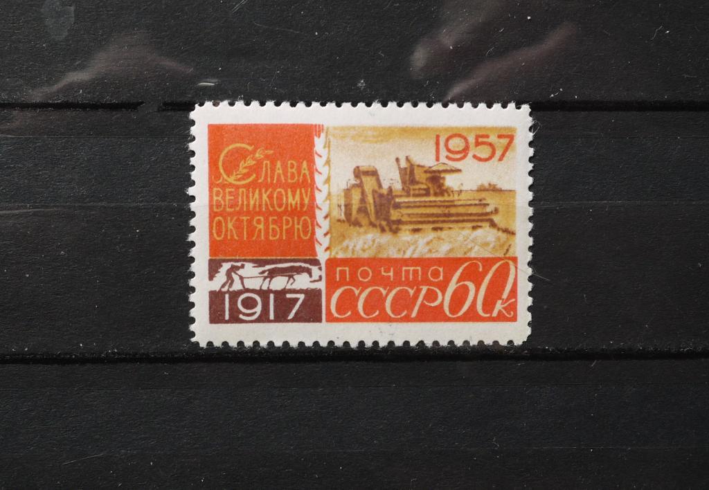 ссср 1957 -60коп.КОМБАЙН- 40л Октября (СЗ-Лин 12_1/2)