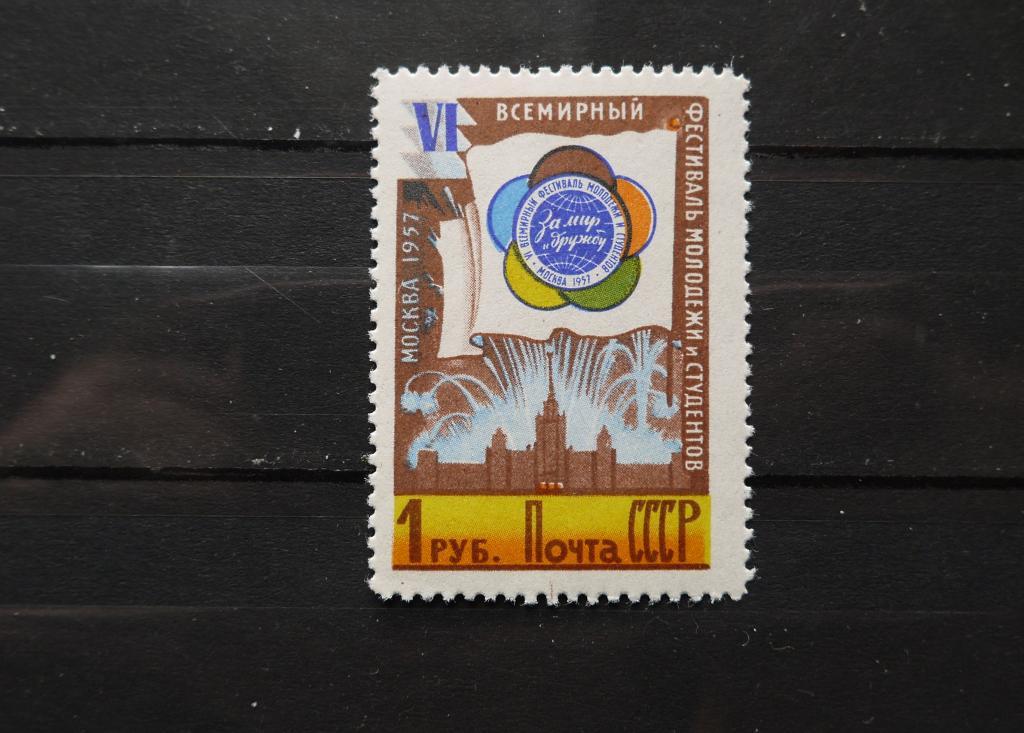 ссср 1957 -1р. ФЕСТИВАЛЬ (Лин.12_1/2)