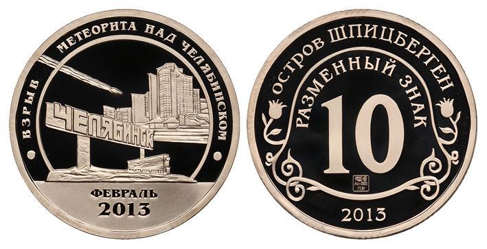 ОСТРОВ ШПИЦБЕРГЕН, 10 РАЗМЕННЫХ ЗНАКОВ 2013 Г. СПМД, МЕТЕОРИТ ЧЕЛЯБИНСК, ЗОЛОТО!