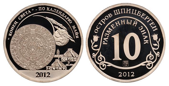 ОСТРОВ ШПИЦБЕРГЕН, 10 РАЗМЕННЫХ ЗНАКОВ 2012 Г. СПМД, КОНЕЦ СВЕТА ПО КАЛЕНДАРЮ МАЙЯ, ЗОЛОТО!