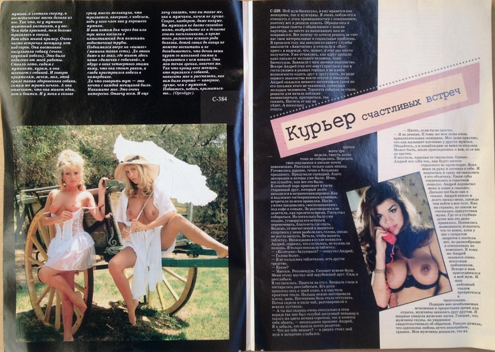 фото из журнала мистер икс чем
