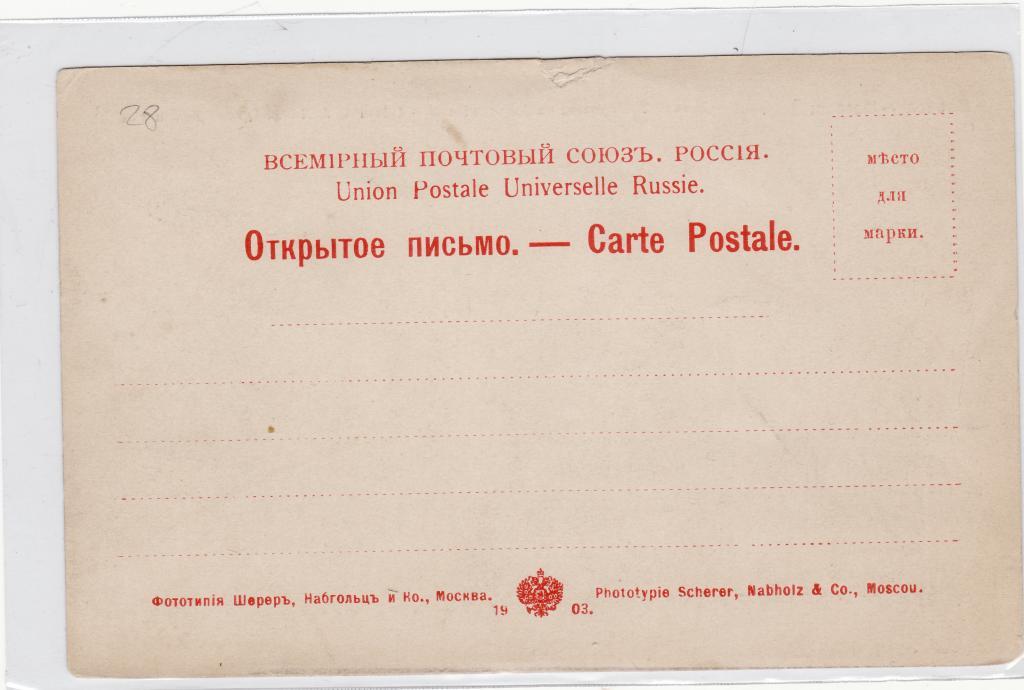 Москва №102 дом Морозова на Спиридоновке. Шерер
