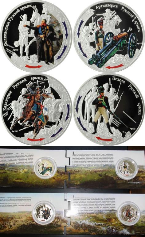 Ниуэ 1 доллар 2012 БОРОДИНО набор из 4х монет Война 1812 года Русская Армия Серебро