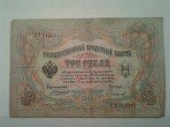 Государственный Кредитный Билет, 1905 год!