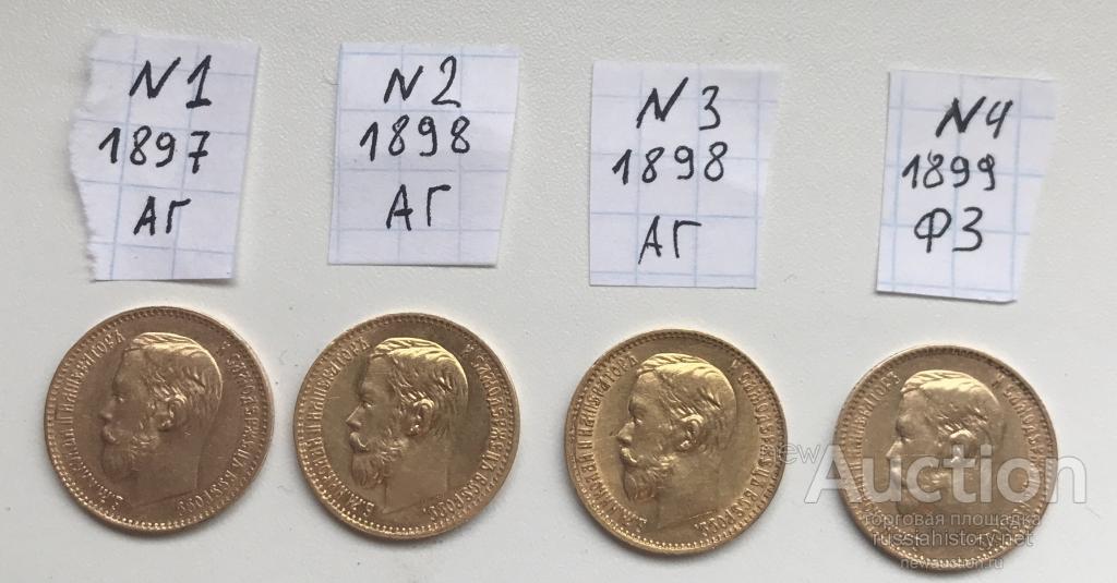 Пятёрки Николая II, золото.