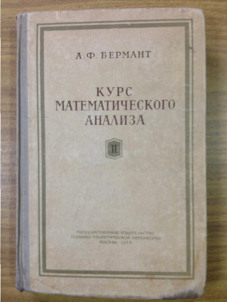 БЕРМАНТ КУРС МАТЕМАТИЧЕСКОГО АНАЛИЗА СКАЧАТЬ БЕСПЛАТНО
