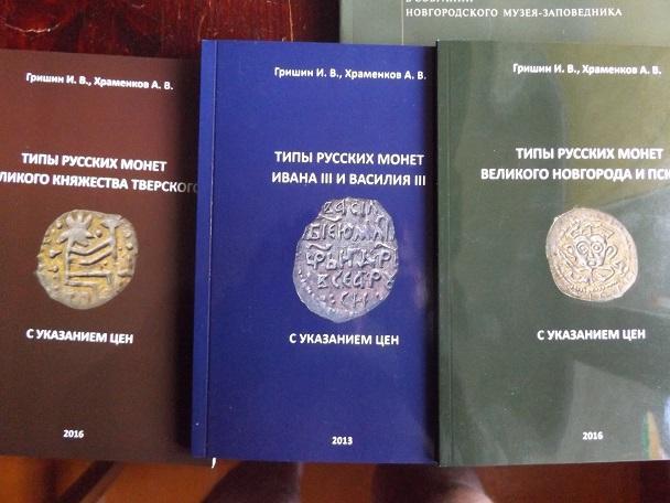 Гришин и.в., храменков а.в. типы русских монет великого новг.
