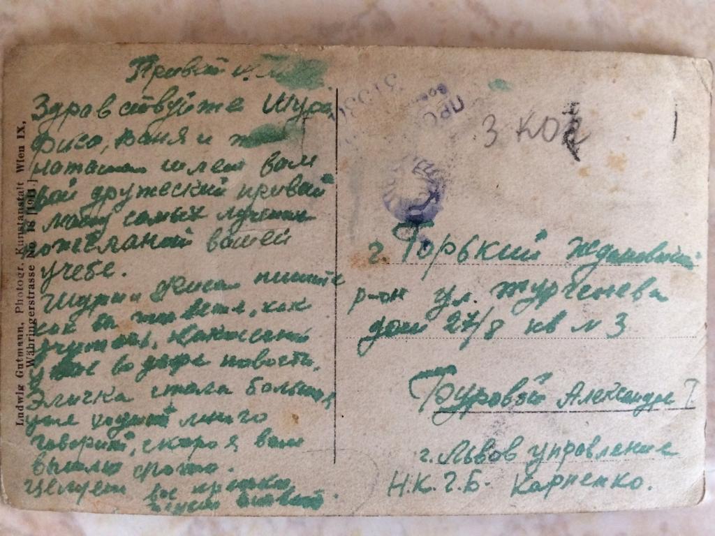Сколько стоит открытка 1911 года 100