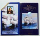 НАБОР 300 ЛЕТ РОССИЙСКОМУ ФЛОТУ 1996 г. ОРИГИНАЛ !!!