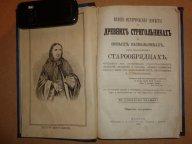 Журавлев А.И. Полное историческое известие о древних стригольниках и новых раскольниках, так называе