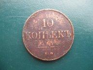 10 копеек 1831 ЕМ ФХ  медь Николай