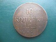 10 копеек 1838 ЕМ НА медь Николай 1  Оригинал  (распродажа коллекции № 1).